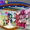 Детские магазины в Икряном