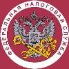 Налоговые инспекции, службы в Икряном