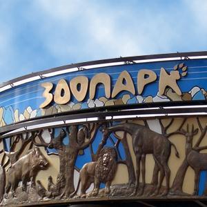 Зоопарки Икряного